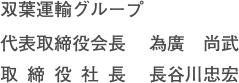 双葉運輸グループ 代表取締役会長 為廣 尚武 取締役社長 長谷川 忠宏